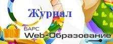Электронный-журнал