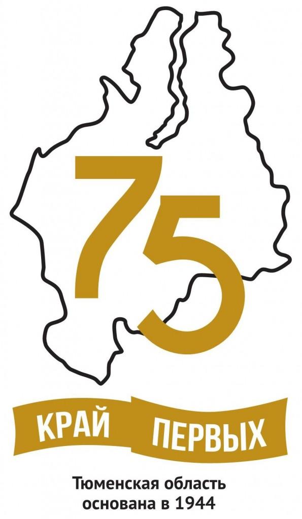 75лет ТО